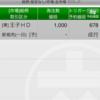 7/23振り返り(デイトレ無し)