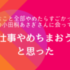『嫌なこと全部やめたらすごかった』の小田桐あさぎさんに会って仕事やめちまおうと思った