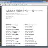 Adobe CS付属欧文フォント一覧を更新。