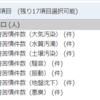 都道府県別の公害苦情件数データの分析1 - R言語にデータを読み込む。read.csv関数やsubstr関数やas.numeric関数を使った。