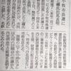 上禰幹也(じょうね みきや)弁護士 小牧市長選 立候補表明