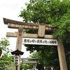 京都 安井金比羅宮 金毘羅秋期大祭 10月1日