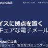 ProtonMail(プロトンメール)のアカウントを取得してみた