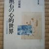 漱石の心的世界 ―「甘え」による作品分析 土居健郎 著