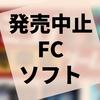 本『ファミコン発売中止ゲーム図鑑』の感想