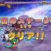 【異界の門】レベル9 宙のステージクリア
