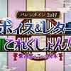 【FGO】 6節「夜間紀行」【バレンタイン2019 ボイス&レター・これくしょん!~紫式部と7つの呪本~】