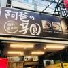 暑い日に食べたいローカル台湾スイーツ