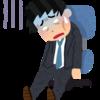 「仕事に行きたくない」と休むのは悪いことではない!むしろ当たり前のことだ。