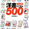 YAMDAS更新(渡辺由佳里『ジャンル別 洋書ベスト500』)