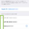 ひとつのApple IDで複数のiOS機器間でFacetimeを使う