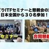 日本全国から30名が参加!店舗せどりITFセミナーと懇親会の活動報告