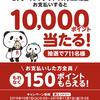 セブン-イレブンで楽天ペイを711円以上使うと150ポイント付与