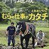 季刊地域 No.29 2017年05月号 どれがいい?むらの仕事のカタチ/馬と働くっていいよね