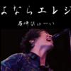 石崎ひゅーいが歌う「さよならエレジー/菅田将暉」のセルフカバーがエモすぎる