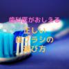 歯科医師が教える!正しい歯ブラシの選び方〜これでドラッグストアで迷わない!