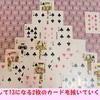 カード占い「願い事占い」