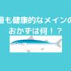 主菜には魚がいい理由を書いていきます!