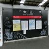 平成31年4月29日(月祝)、大正駅現地の様子【平成から令和へ】