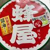 蜂屋 特製焦がし醤油ラーメン(エースコック)