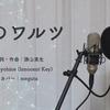 【YouTube】月のワルツ