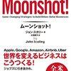 『ムーンショット! - Moonshot!』ジョン・スカリー