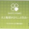 株主優待QUOカードマスターへの道Vol.11~【1420】サンヨーホームズ~