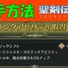【聖剣伝説3 リメイク】 魔法攻撃力強化リンクアビリティ入手方法 #7