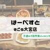 【大宮】はーべすと そごう大宮店【子連れに嬉しい自然食バイキング】