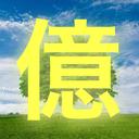 貯金ゼロ、資産ゼロ、知識ゼロ、33歳から始める資産形成で1億円への道!