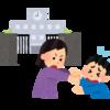 学校に行きたくないと子供が泣いた時の対処法!小学3年の男児を持つ親の体験談