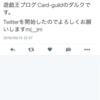 【お知らせ】ダルク、Twitterを始めるwww  【Card-guild】