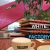 真っ赤な階段と、大きな植物が繰り出す素敵空間。こだわりの味が楽しめるカフェ『FLAT WHITE COFFEE FACTORY(フラットホワイトコーヒーファクトリー)』がついに仙台荒井駅近くに登場☕️