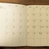 無印良品の手帳がシンプルで使いやすいので詳しく紹介します