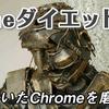 「Chromeダイエット術」錆び付いたChromeを磨き上げる方法!プロファイル分割でメモリ消費が激減