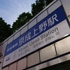 京成電鉄へ
