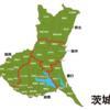 【妄想旅】茨城県 魅力いっぱいだよ!