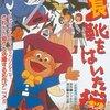 感想:アニメ関連番組「ジャパコンSP 僕とアニメと大泉スタジオ」
