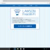 ローソンの公衆無線LANにアクセス