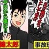 (漫画)伊藤健太郎ひき逃げ逮捕騒動を漫画にしてみた(マンガで分かる)@アシタノワダイ