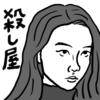 【洋画】『悪女/AKUJO』--ビュンビュン動き回るカメラは斬新だが、そのせいで肝心のアクションがちゃんと観られないのは・・・