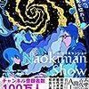 『バシャール×ナオキマンショー 望む未来へ舵を切れ!』Naokiman Show/ダリル・アンカ著
