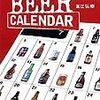 定義変更とスノーモンキーとクラウドファンディングと(2018年1月21日のビール関連記事)
