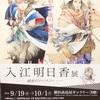 移ろいゆく世界 入江明日香展 横浜高島屋 9/23