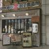 サッポロ 餃子製造所 狸小路店 / 札幌市中央区南2条西5丁目