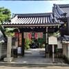 【京都】【御朱印】『護浄院』に行ってきました。 京都観光  京都旅行 国内旅行 主婦ブログ