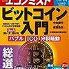 ほぼ日刊Fintechニュース 2017/10/17