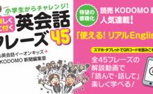 読売KODOMO新聞人気連載『使える!リアルENGLISH』待望の書籍化!