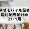 ネオモバイル証券 毎月配当金計画21•1月