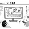 """(1コマ0060話)""""d""""の食卓"""